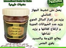 العسل الحيوي الطبيعي