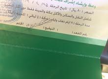 تذكرة عمره برا