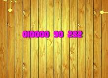 رقم مميز01000090232