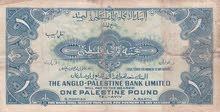 للبيع جنه فلسطيني 1948 سعر جيد