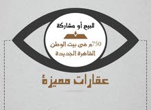 ارض فى بيت الوطن القاهرة الجديدة للبيع أو المشاركة