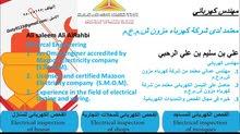 مهندس كهربائي عماني معتمد لدى شركه كهرباء مزون