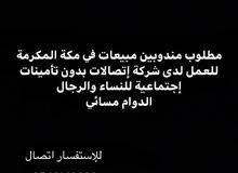وظائف مندوبين مبيعات في مكة المكرمة التوظيف فوري