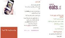 توظيف مناديب توصيل طلبات (بجدة) UBER EATS