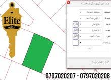 قطعه ارض للبيع في الاردن - عمان - الرابيه بسعر مميز مساحة 1596م