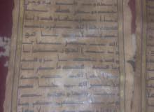 مخطوطات بخط الكوفي عمرها 800 سنه عدد 9 للبيع