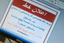 اعلان خط خصوصي حسينية شعب مسائي