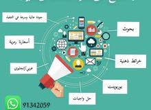 خدمات ومشاريع طلابية
