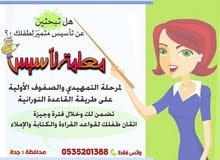معلمة تأسيس أطفال .. يمنية
