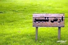 قطعة ارض للبيع على الرئسي الفرناج