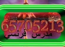 لغة فرنسية 65705213