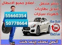 إصلاح وصيانة السيارات