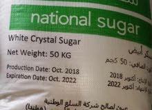 بيع سكر  الوطنية 65 للكيس