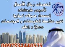 شركة عهد الصلاح _ البحرين