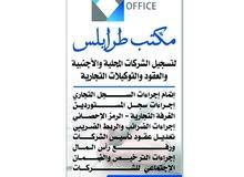 مكتب طرابلس لتأسيس الشركات الاجنبية والمحلية