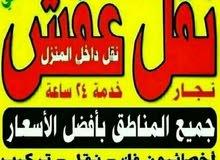 ابو علي لنقل عفش فك وتركيب جميع الاثاث