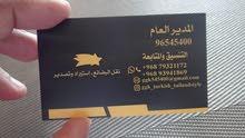 شركة مفاتيح الغبرة ش م م