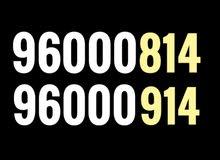 طقم ارقام اوريدو اصفار مميزه للبيع