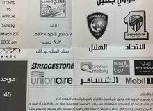 تذاكر مباراه الاتحاد والهلال مختومه من صله