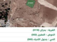 ارض للبيع في شفابدران حوض المقرن المساحه 751 متر