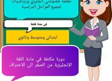معلمة خصوصي انجليزي ورياضيات