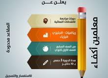 دورات مراجعة مع معلمين أكفاء... ضاحية الياسمين وما حولها...