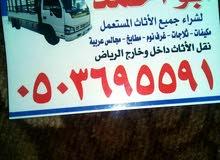 شراء الاثاث المستعمل غرب الرياض