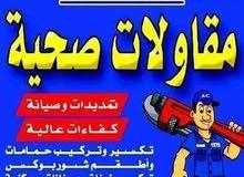 عمرو معلم صحى وتسليك مجارى خدمه 24ساعه بارخص الاسعار في جميع مناطق الكويت