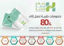بطاقة الرعايه الصحيه للخصومات الطبية
