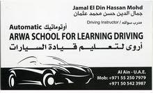 Autotmatic car instructor