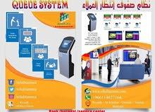 اجهزة صفوف الانتظار وتنظيم المراجعين Queue system