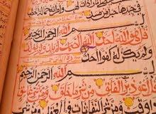 مصحف مخطوط عمره 130 سنه