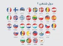 ملفات التأشيرة الأوروبية
