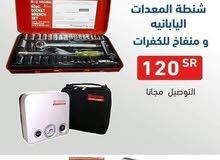 شنطه معدات+منفاخ الكفرات