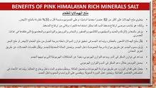 Himalayan Minerals Rich Pink Salt-