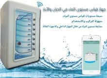 جهاز لقياس مستوى الماء في الخزان