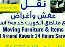 نقل عفش واغراض جميع مناطق الكويت
