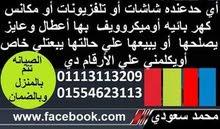 صيانه واستفسارات مجانيه على الواتس ده 01000173987