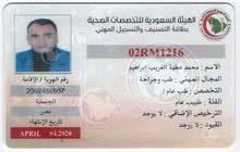 طبيب عام مصرى خبرة يطلب عملا