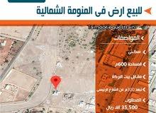 المنوووومه الشماليه 600م//مقابل بيت البركه 600م فرررررررصه//