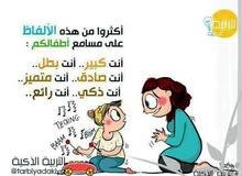 معلمة تأسيس عربي وإنجليزي