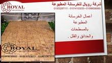 خرسانة مطبوعة وممسوسه 01003287111