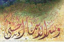 لوحات قرآنية فخمة على أرضية قماش