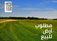 مطلوب قطعة أرض سكنية للبيع في أبو السوس أو المناطق المحيطة بها
