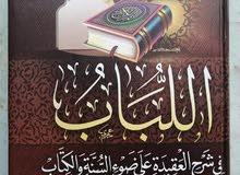 كتب دينية إسلامية