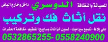نقل اثاث فك و تركيب داخل وخارج الرياض