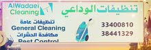 #alwdaei cleaning # Cleaning houses # Cleaning Villas # Cleaning apartments # Cl