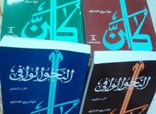 للبيع افضل كتاب نحو (النحو الوافي ) عباس حسن