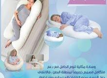 وسادة طبية حديثة تهتم في حركة الحامل أثناء الجلوس وللنوم