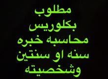 مطلوب محاسب سوداني